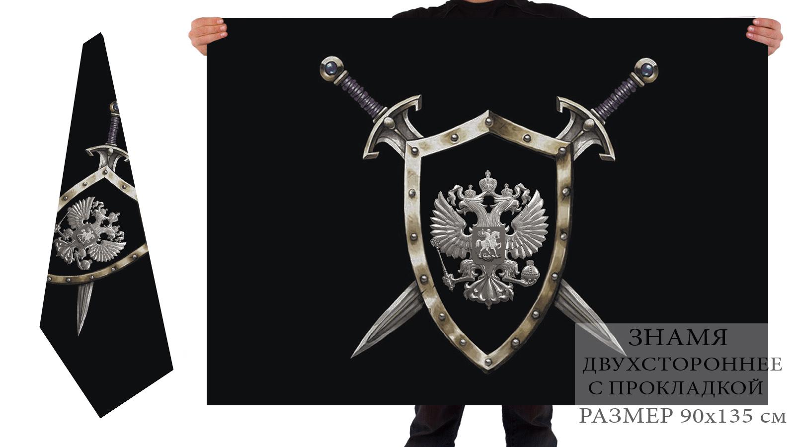 """Флаг """"Щит и меч России"""" с доставкой"""