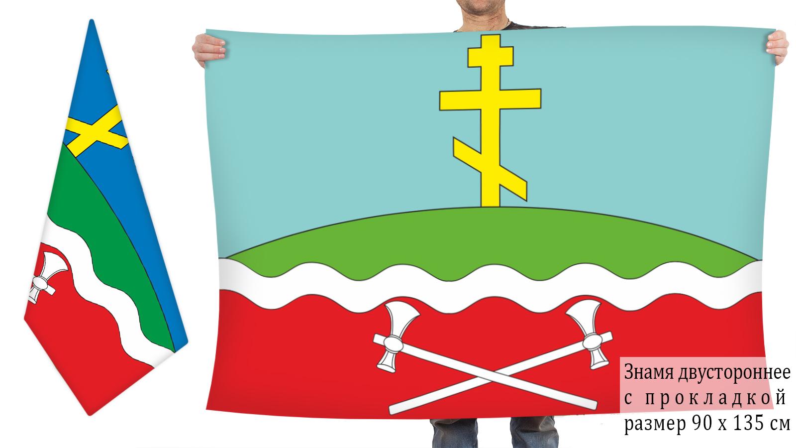 Двусторонний флаг села Урено-Карлинское (обратная сторона)
