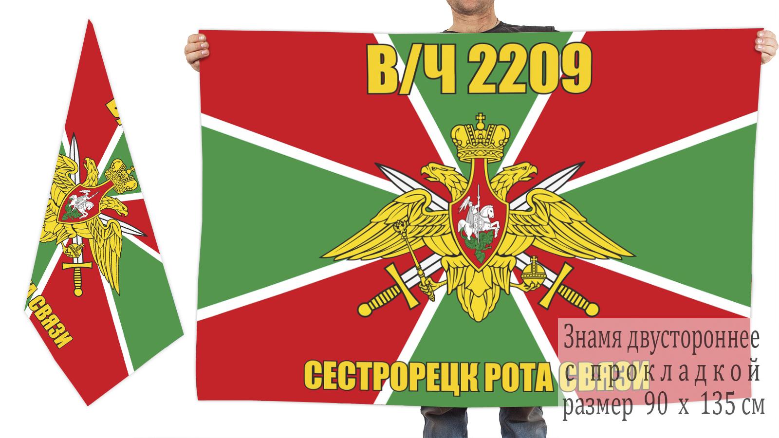 Двусторонний флаг Сестрорецкой роты связи Пограничных войск