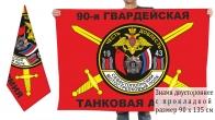 Двусторонний флаг Севастопольского мотострелкового полка 90 гвардейской ТА