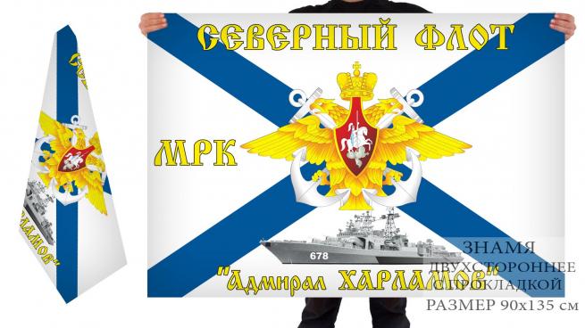 """Двусторонний флаг Северного Флота ВМФ МРК """"Адмирал Харламов"""""""