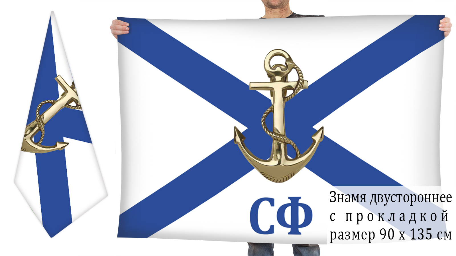 Двусторонний флаг Северного флота