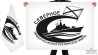 Двусторонний флаг Северного ПКБ