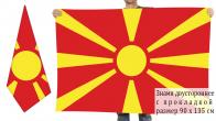 Двусторонний флаг Северной Македонии