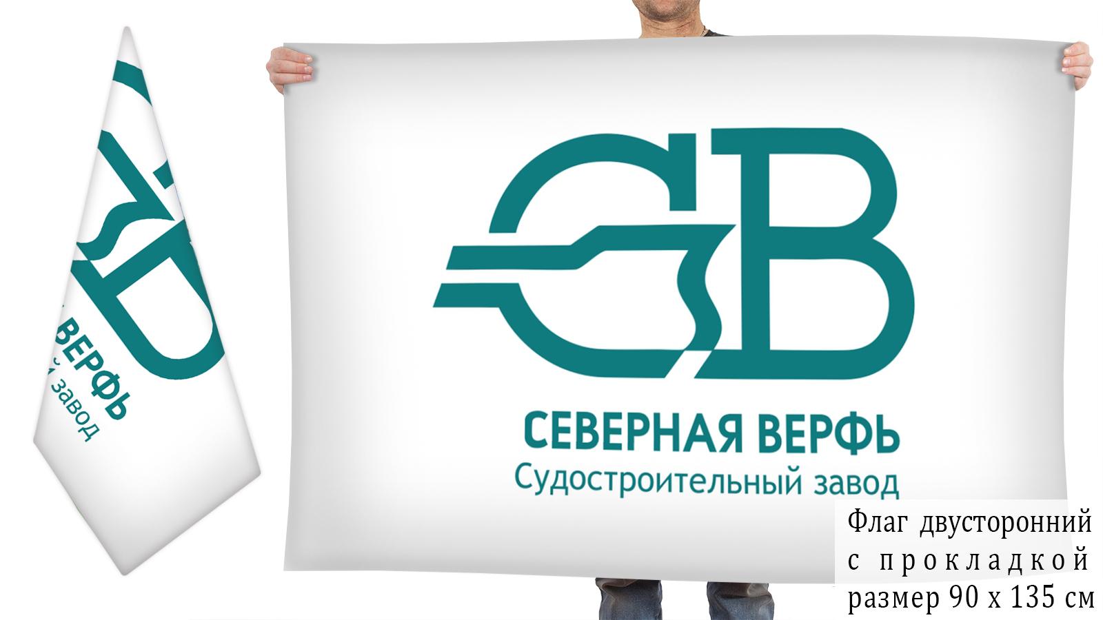 Двусторонний флаг Северной верфи