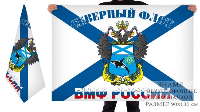 Двусторонний флаг Северный флот