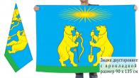 Двусторонний флаг Северо-Енисейского района