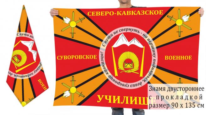Двусторонний флаг Северо-Кавказского СВУ