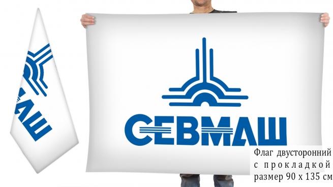 Двусторонний флаг Севмаша
