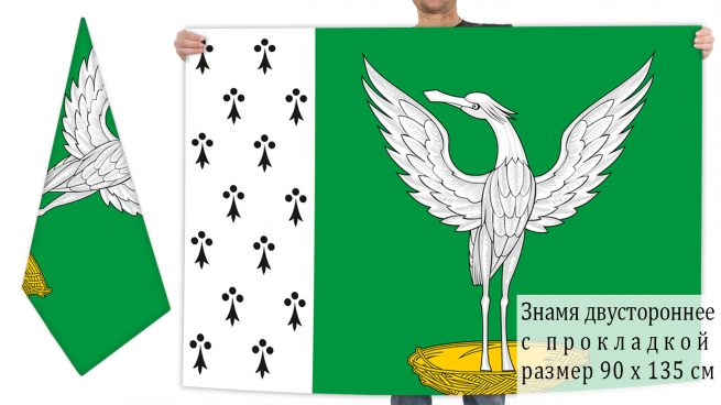 Двусторонний флаг Шаховского района