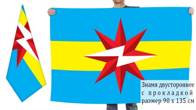 Двусторонний флаг Шарыпово