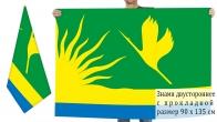 Двусторонний флаг Шатуры