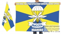 "Двусторонний флаг школы авиаторов ""Высота"""