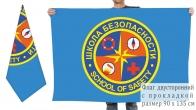 Двусторонний флаг Школы безопасности