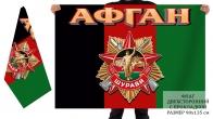 Двусторонний флаг Шурави для воинов-афганцев