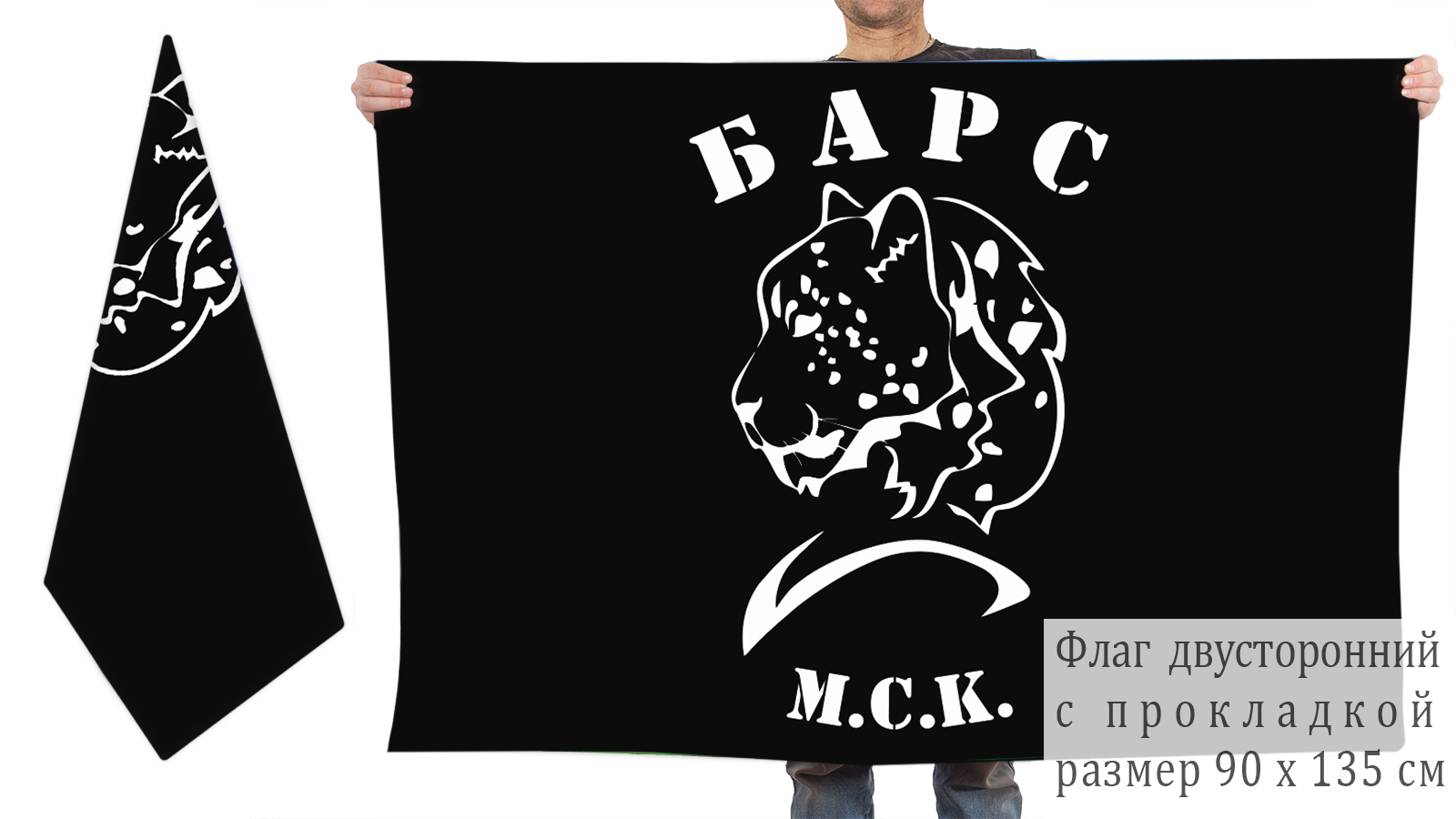 Двусторонний флаг СК Барс М.С.К.
