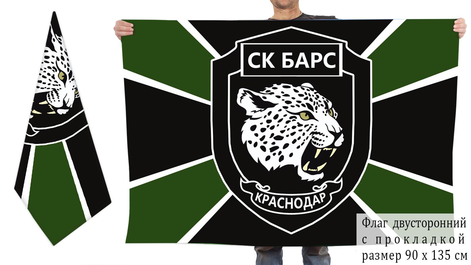 Двусторонний флаг СК Барс