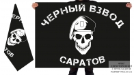 Двусторонний флаг СК Чёрный взвод