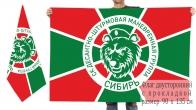 Двусторонний флаг СК ДШМГ