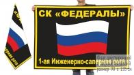 Двусторонний флаг СК Федералы