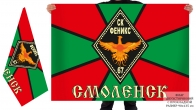 Двусторонний флаг СК Феникс