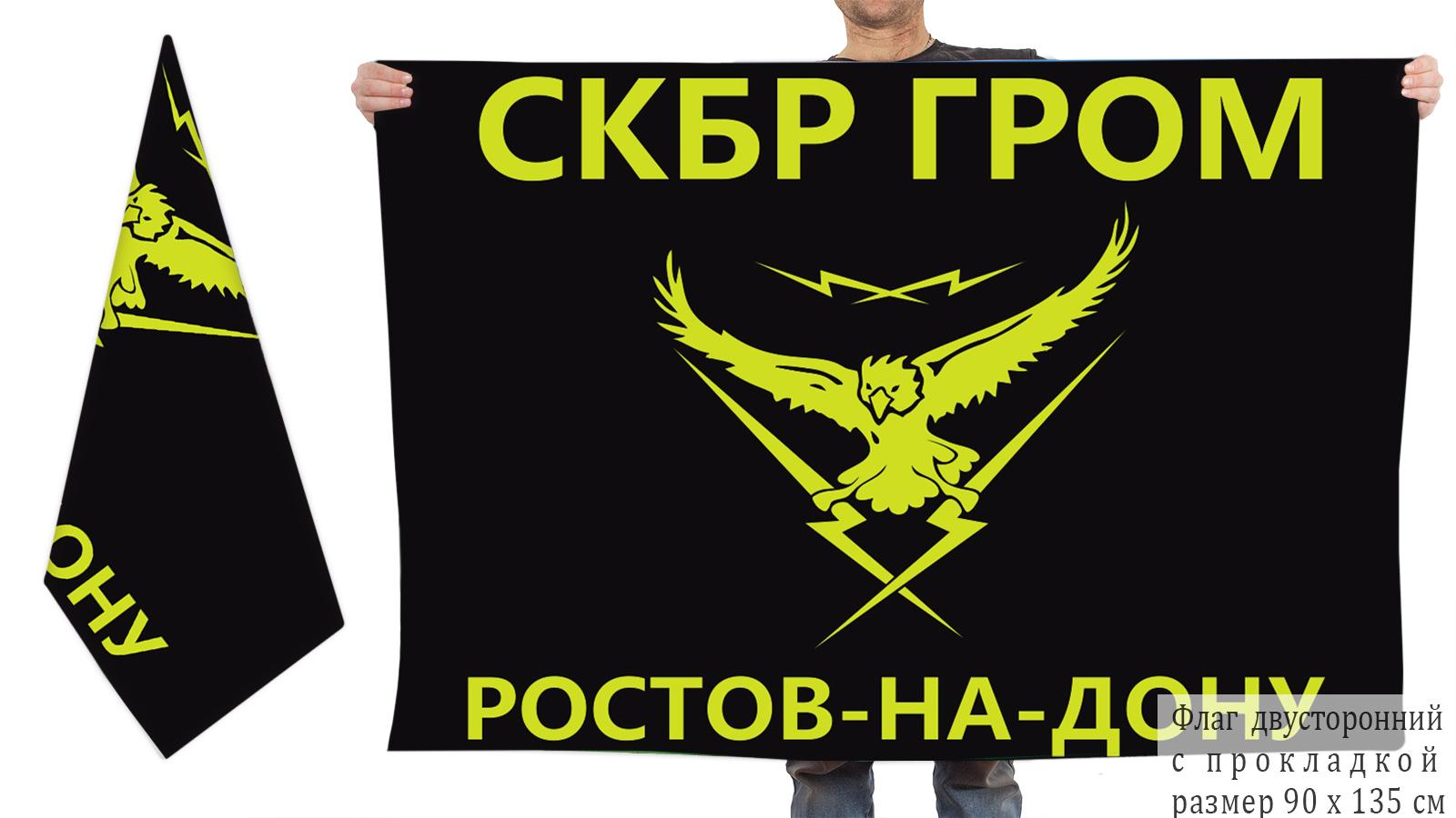 """Двусторонний флаг СК """"Гром"""""""