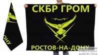 Двусторонний флаг СК Гром