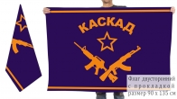 Двусторонний флаг СК Каскад