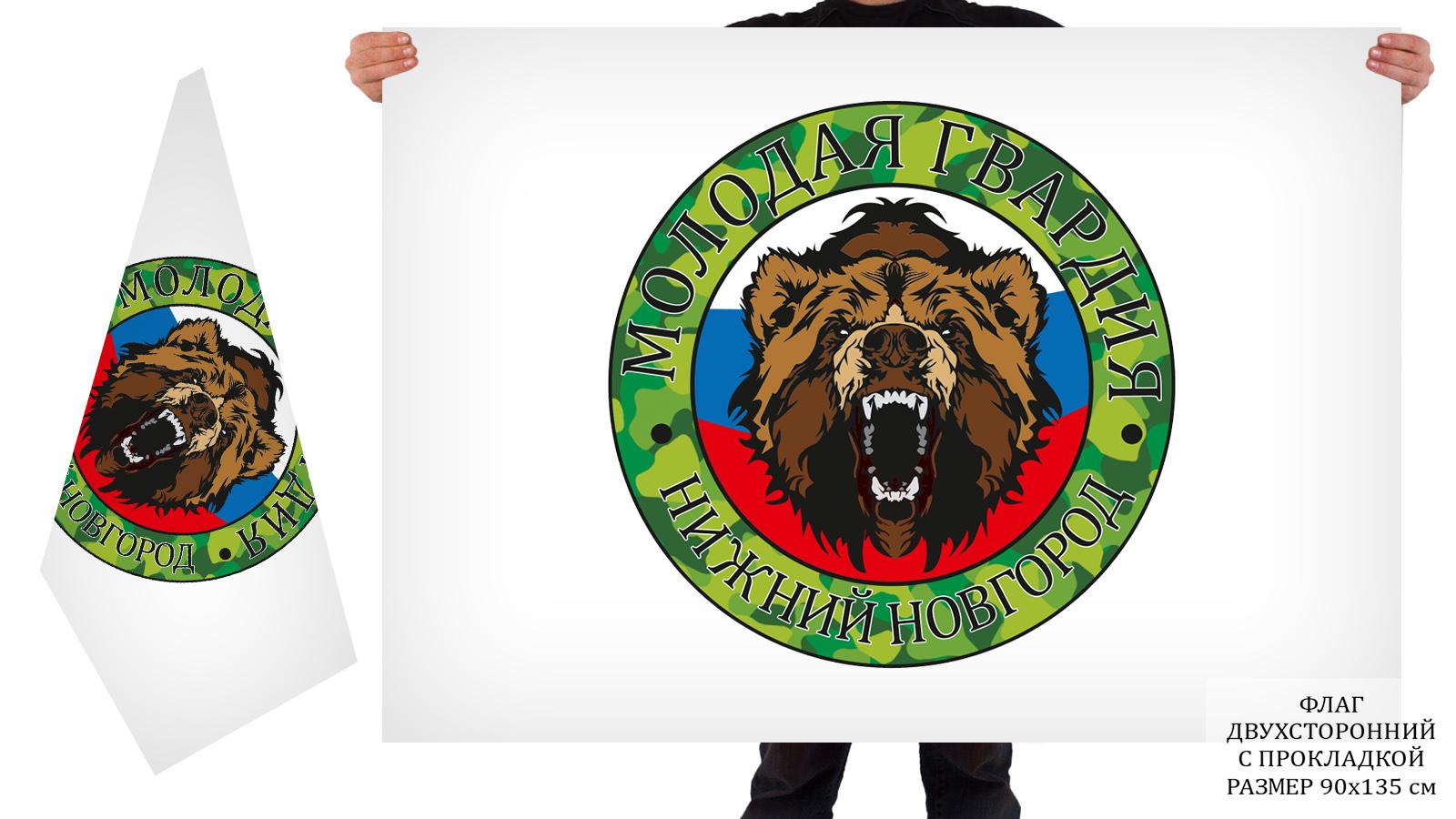 Двусторонний флаг СК Молодая гвардия