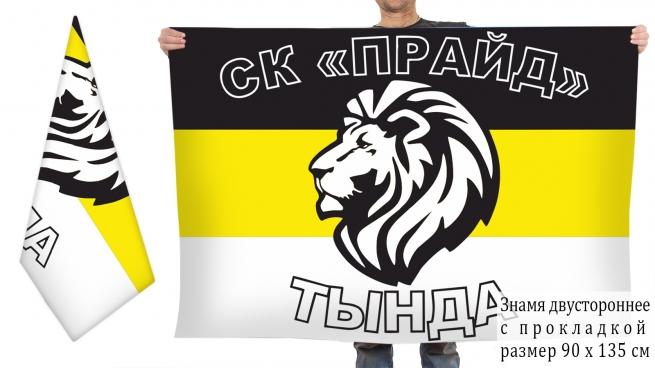 Двусторонний флаг СК Прайд
