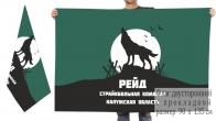 Двусторонний флаг СК Рейд