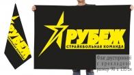 Двусторонний флаг СК Рубеж