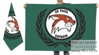 Двусторонний флаг СК Рысь