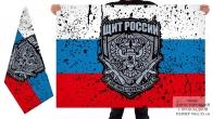 Двусторонний флаг СК Щит России
