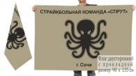 Двусторонний флаг СК Спрут