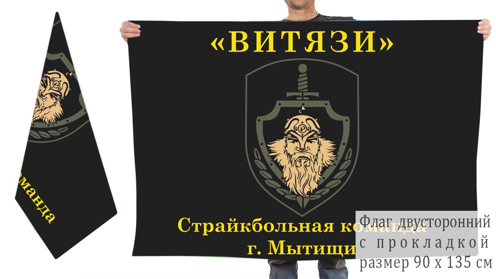 """Двусторонний флаг СК """"Витязи"""""""