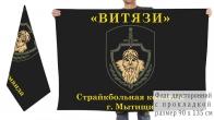 Двусторонний флаг СК Витязи