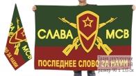 """Двусторонний флаг """"Слава МСВ"""""""