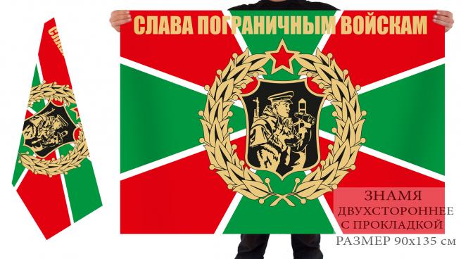 Двусторонний флаг Слава погранвойскам