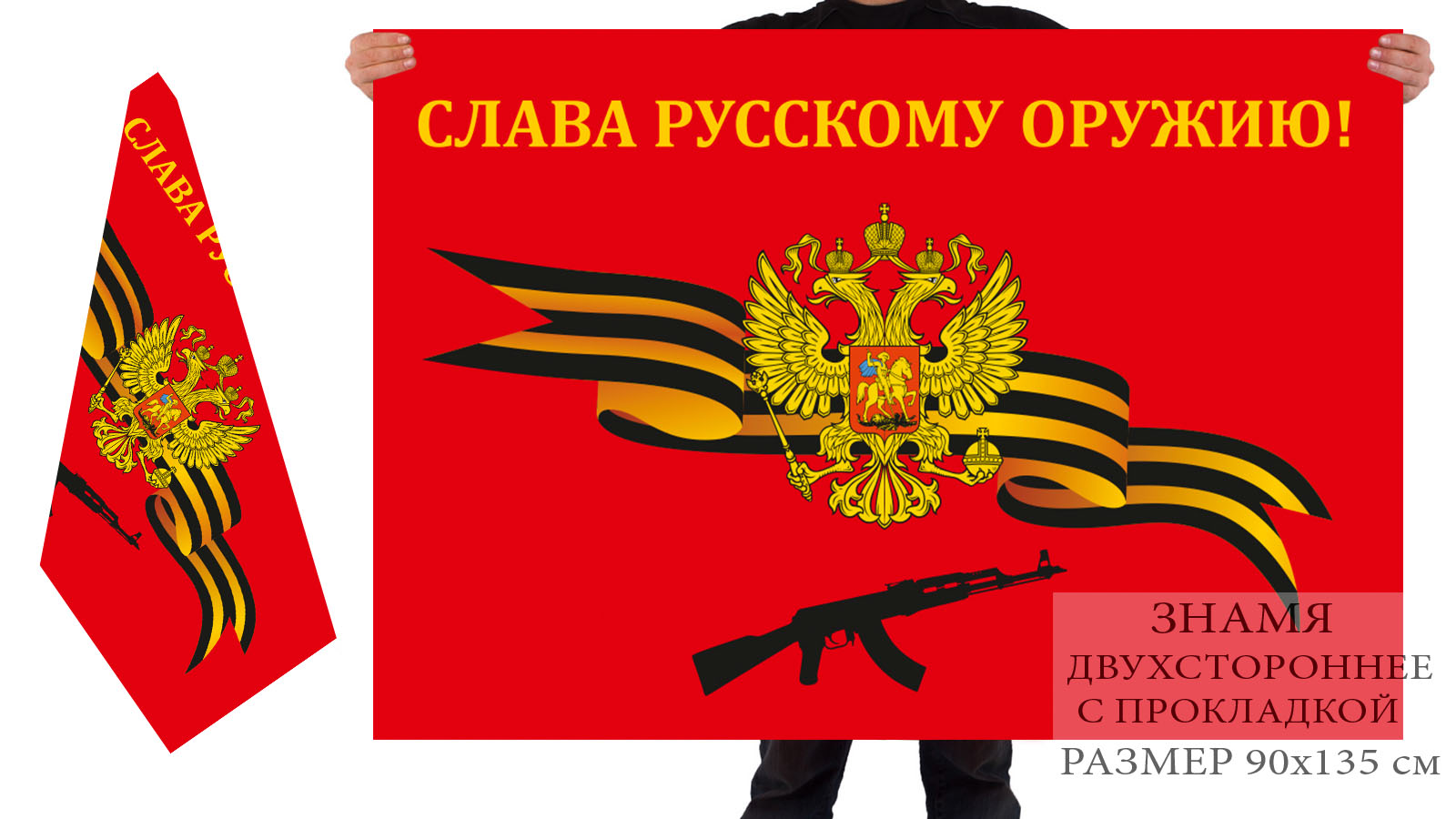 """Двусторонний флаг """"Слава русскому оружию!"""""""
