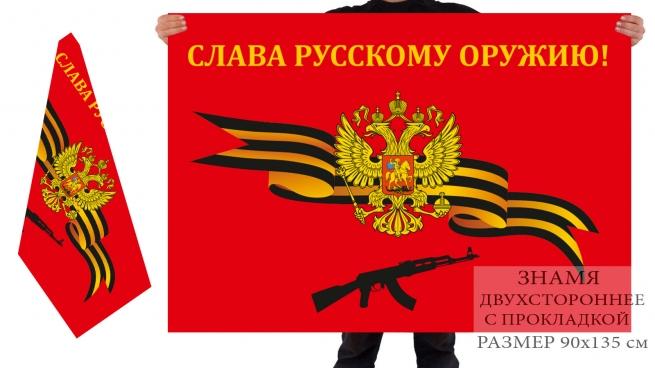 Двусторонний флаг Слава русскому оружию
