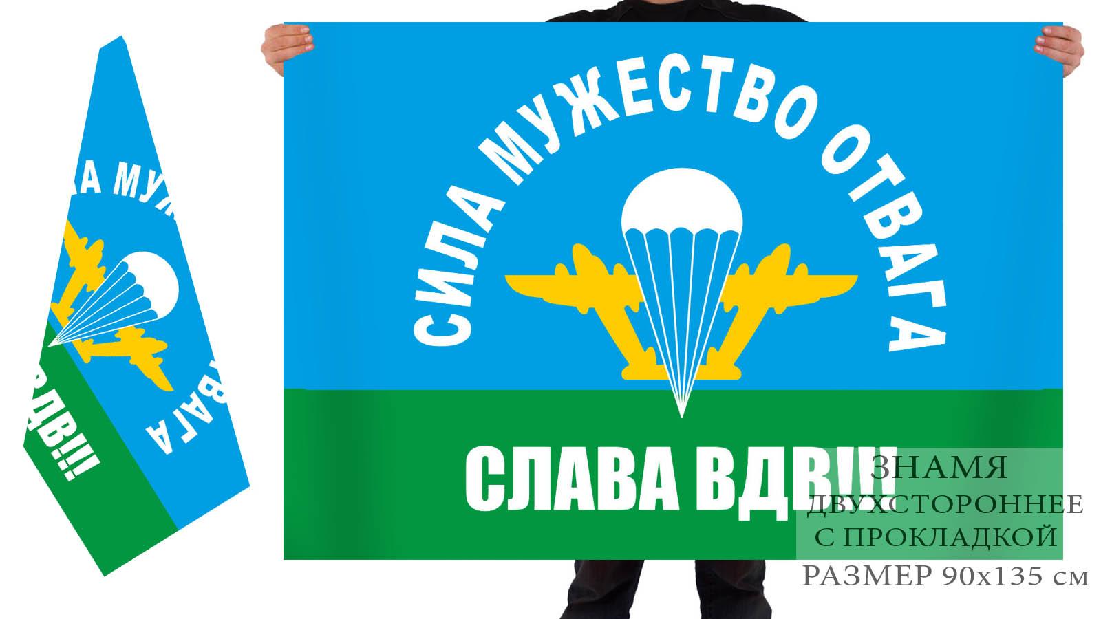 """Двусторонний флаг """"Слава ВДВ!"""" с девизом"""