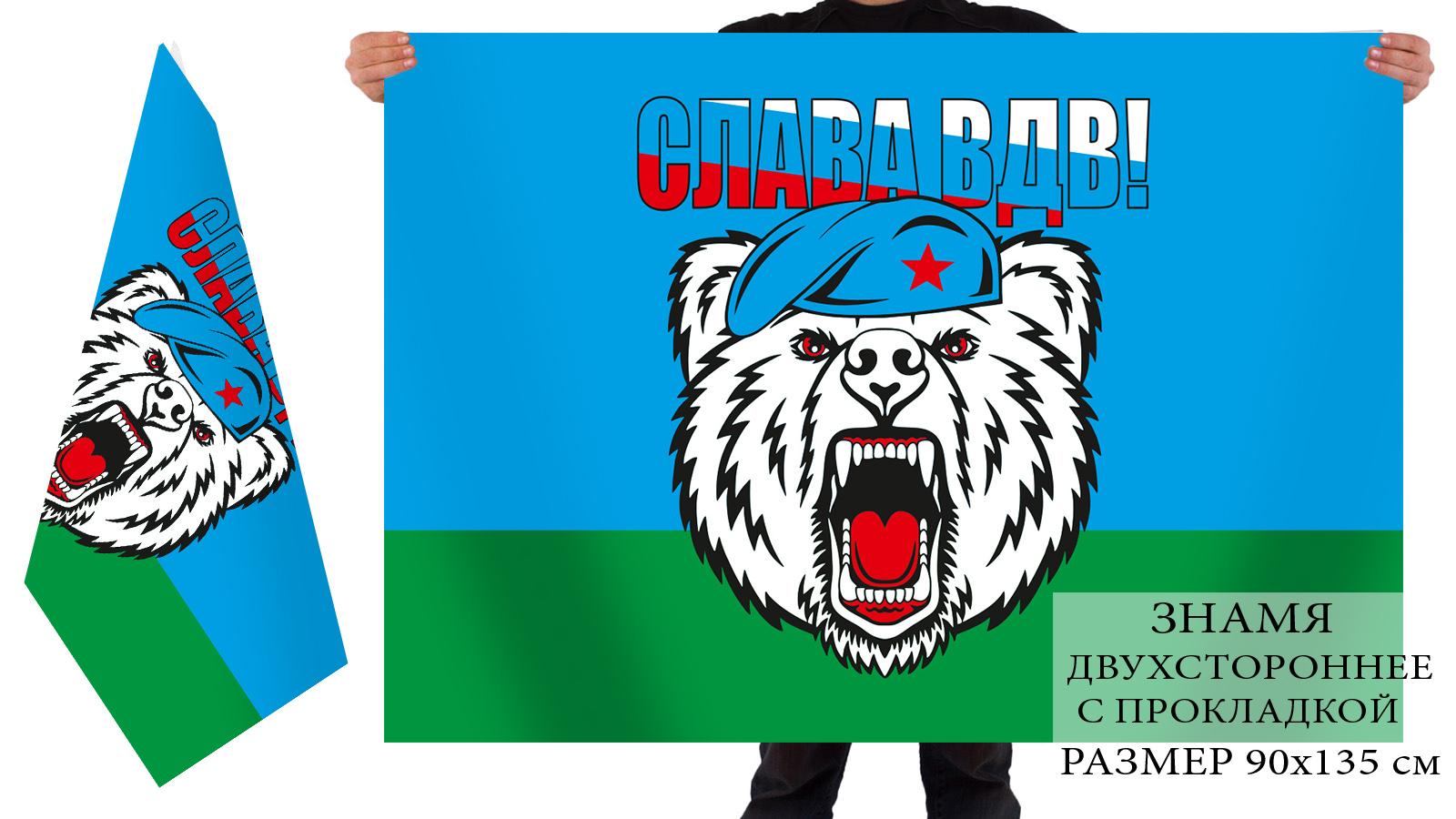 Двусторонний флаг Слава ВДВ
