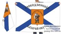 Двусторонний флаг Слободзейского казачьего округа