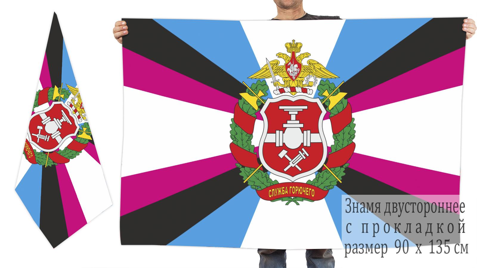 Двусторонний флаг Службы горючего ВС РФ