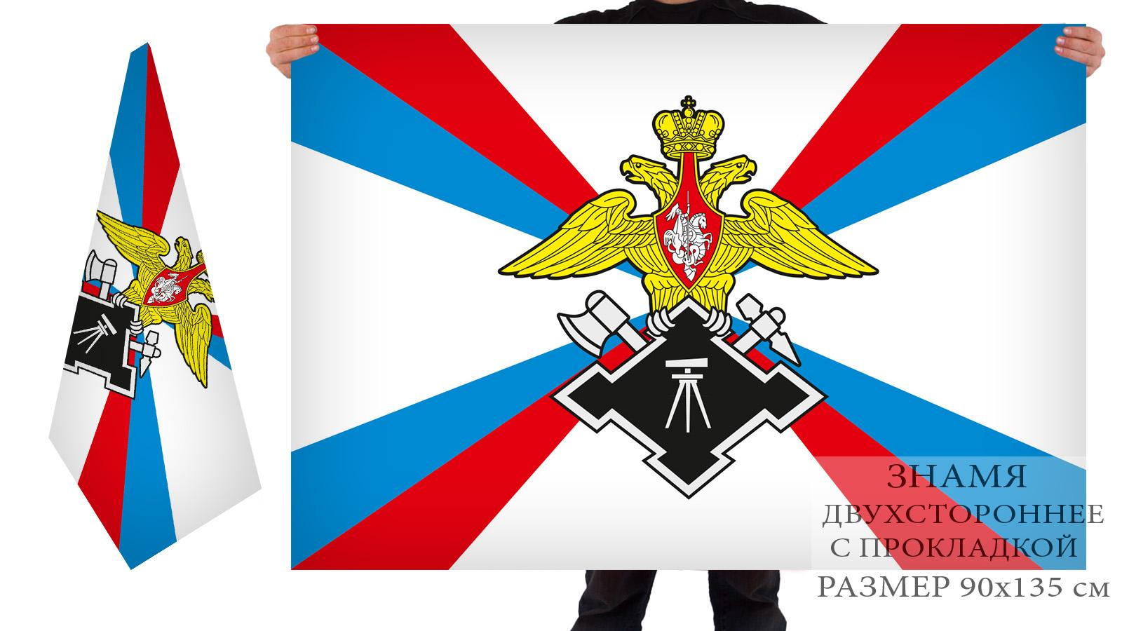 Двусторонний флаг Службы расквартирования и обустройства МО РФ