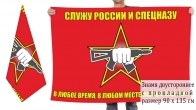 Двусторонний флаг Служу России и Спецназу