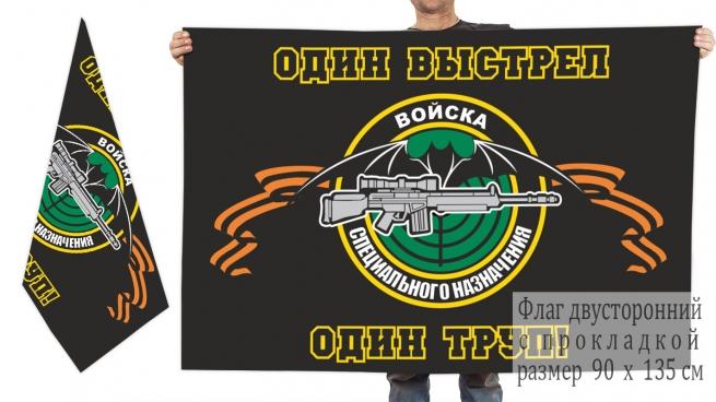 Двусторонний флаг снайперов спецназа
