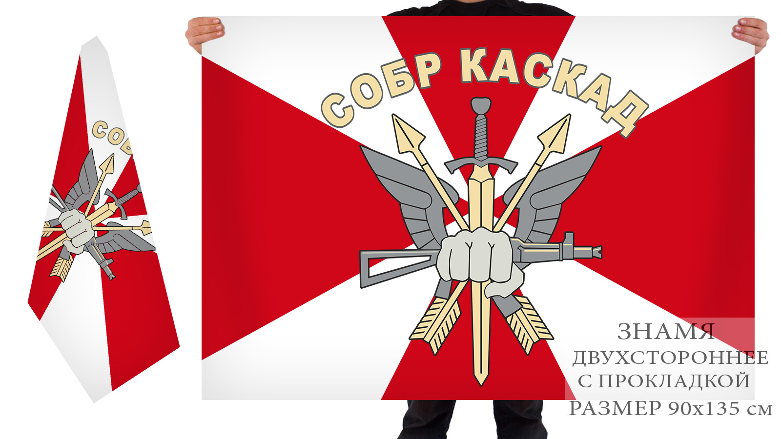 "Двусторонний флаг СОБР ""Каскад"""