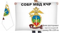 Двусторонний флаг СОБР МВД РФ по Карачаево-Черкесской Республике